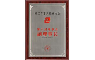 浙江省家具行业协会第六届理事会副理事长单位(牌匾)