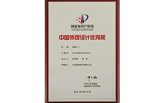 中国外观设计优秀奖