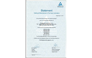 德国莱茵TüV集团制造商现场测试实验室证书