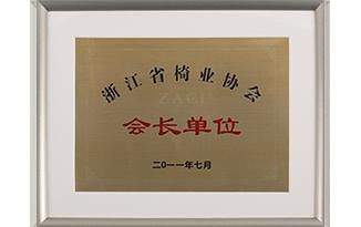 浙江省椅业协会会长单位